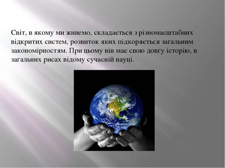 Світ, в якому ми живемо, складається з різномасштабних відкритих систем, розв...