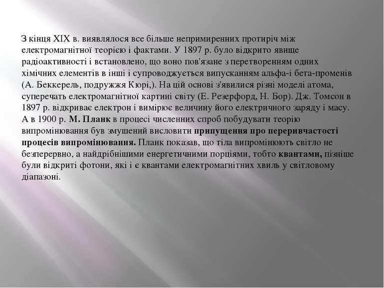 З кінцяXIX в. виявлялося все більше непримиренних протиріч між електромагніт...
