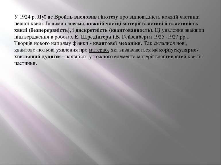 У 1924 р.Луї де Бройль висловив гіпотезупро відповідність кожній частинці п...