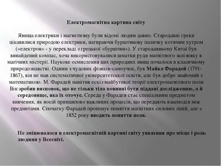 Електромагнітна картина світу Явища електрики і магнетизму були відомі людям ...
