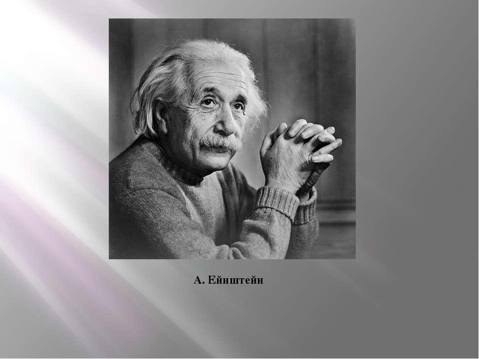 А.Ейнштейн