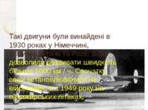 Такі двигуни були винайдені в 1930 роках у Німеччині, Великобританії та Росії...