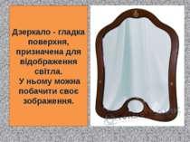 Дзеркало - гладка поверхня, призначена для відображення світла. У ньому можна...