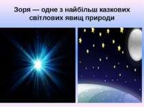 Зоря — одне з найбільш казкових світлових явищ природи