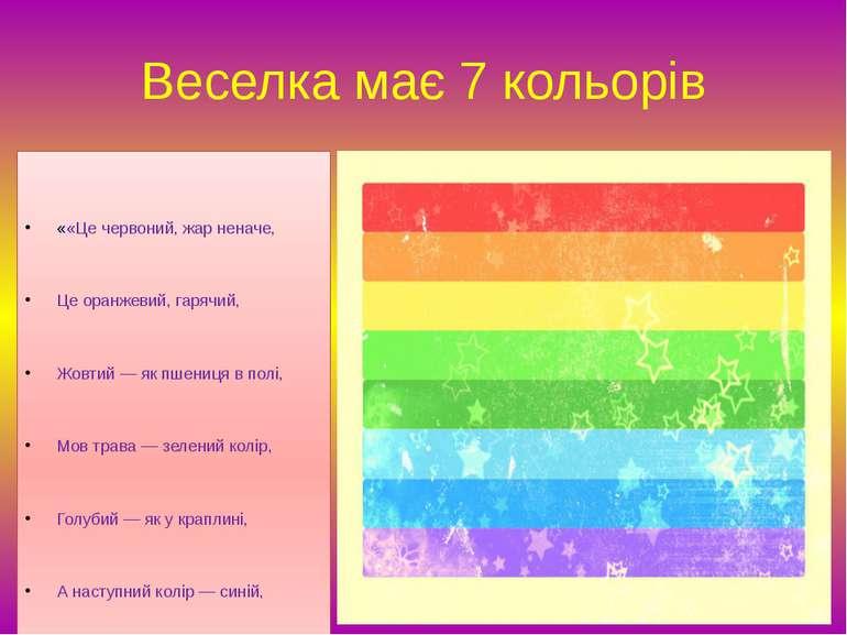 Веселка має 7 кольорів ««Це червоний, жар неначе, Це оранжевий, гарячий, Жовт...