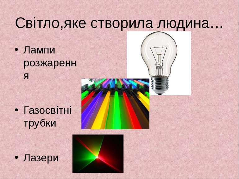 Світло,яке створила людина… Лампи розжарення Газосвітні трубки Лазери