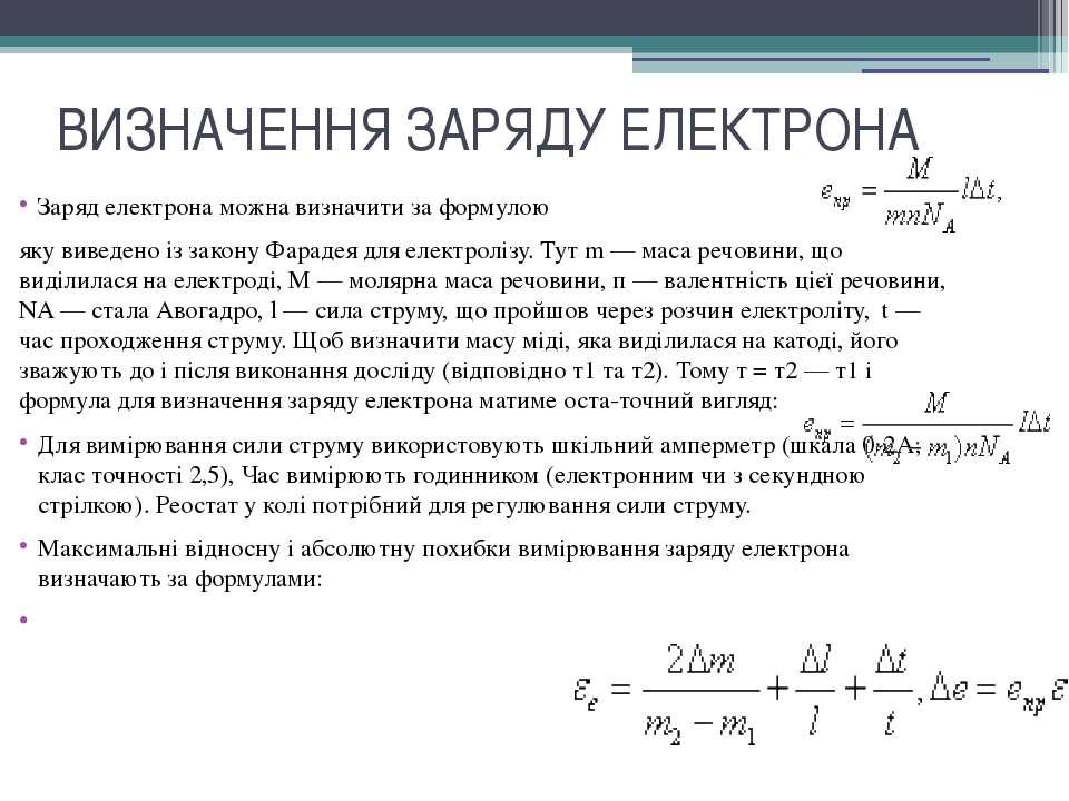 ВИЗНАЧЕННЯ ЗАРЯДУ ЕЛЕКТРОНА Заряд електрона можна визначити за формулою яку в...
