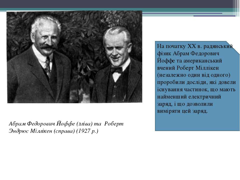 На початку XX в. радянський фізик Абрам Федорович Йоффе та американський вчен...