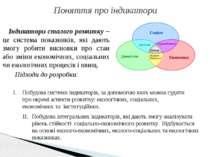 Індикатори сталого розвитку – це система показників, які дають змогу робити в...