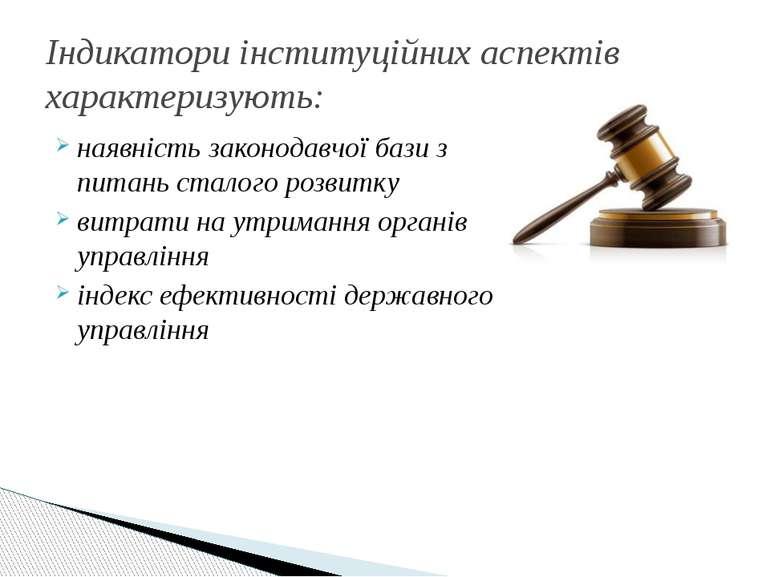 наявність законодавчої бази з питань сталого розвитку витрати на утримання ор...
