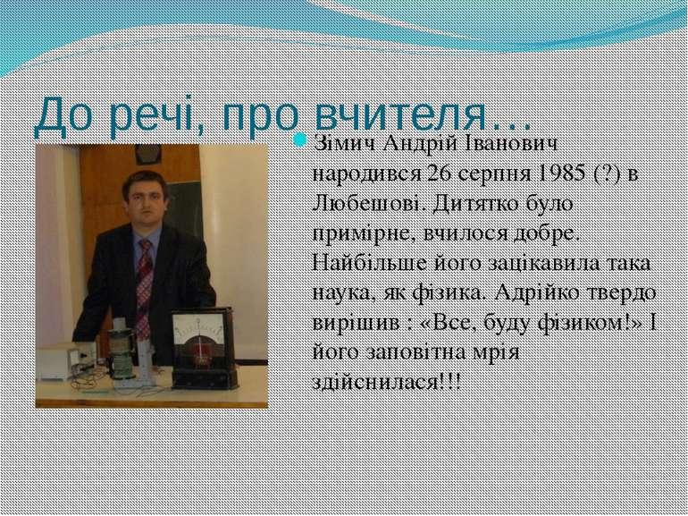 До речі, про вчителя… Зімич Андрій Іванович народився 26 серпня 1985 (?) в Лю...