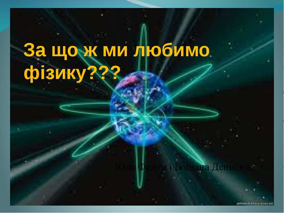За що ж ми любимо фізику??? Юля Федун і Богдана Денисюк