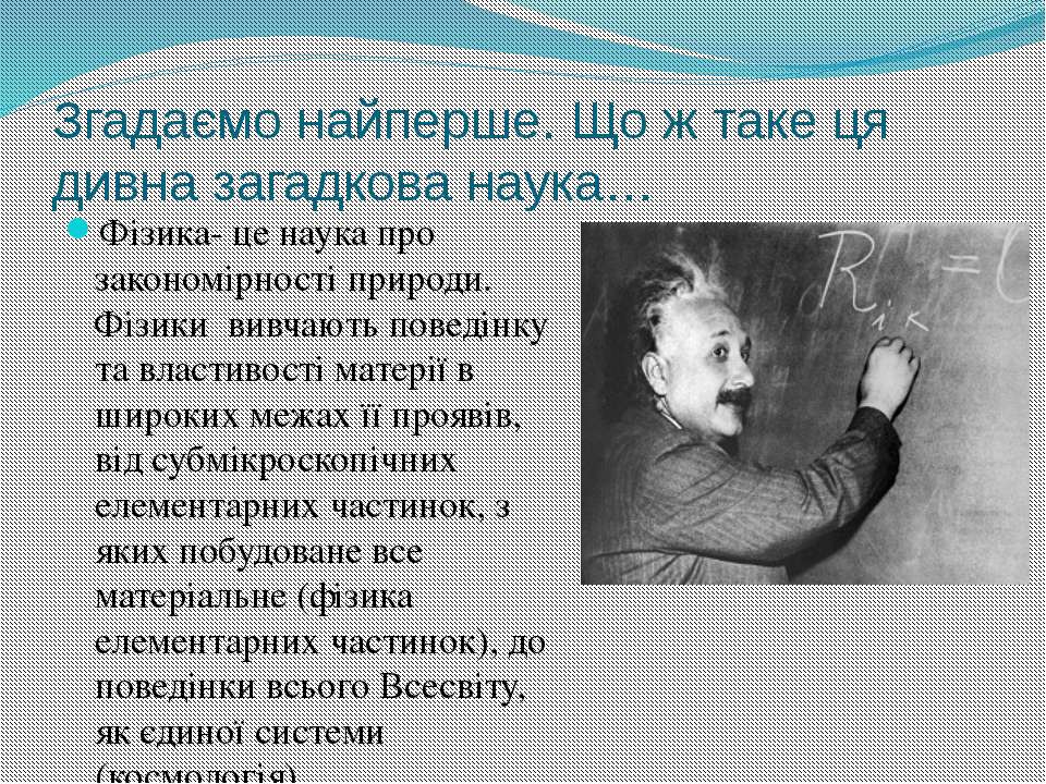 Згадаємо найперше. Що ж таке ця дивна загадкова наука… Фізика- це наука про з...
