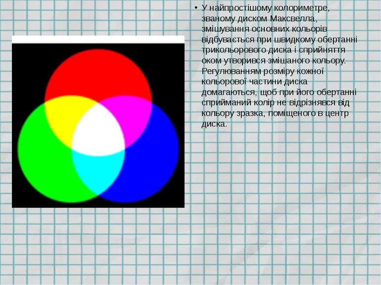 У найпростішому колориметре, званому диском Максвелла, змішування основних ко...