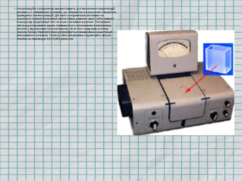 Концентраційні колориметры використовують для визначення концентрацій речовин...