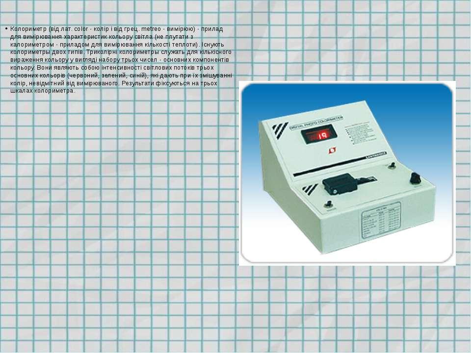 Колориметр (від лат. color - колір і від грец. metreo - вимірюю) - прилад для...