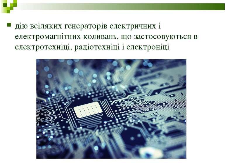 дію всіляких генераторів електричних і електромагнітних коливань, що застосов...