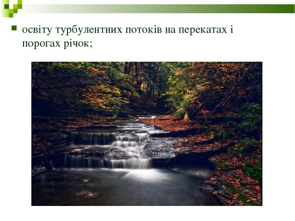 освіту турбулентних потоків на перекатах і порогах річок;