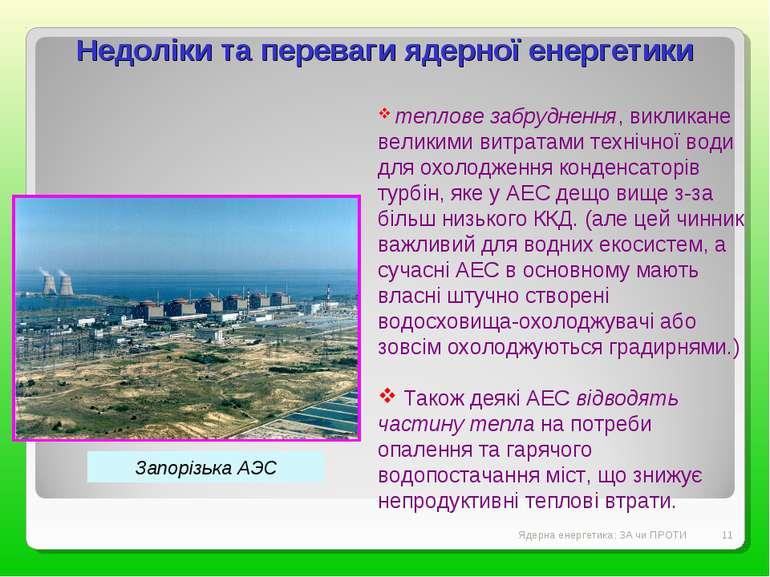 Недоліки та переваги ядерної енергетики Ядерна енергетика: ЗА чи ПРОТИ * тепл...