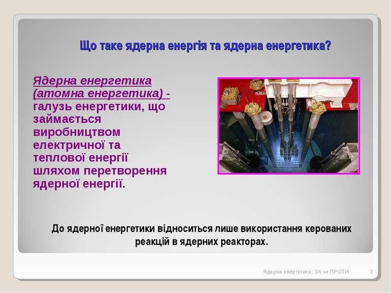 Що таке ядерна енергія та ядерна енергетика? До ядерної енергетики відноситьс...