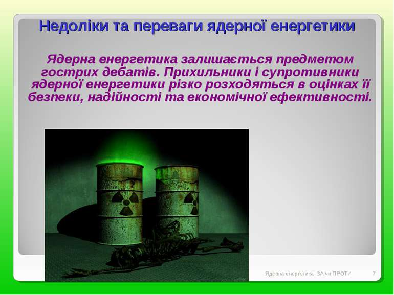 Недоліки та переваги ядерної енергетики Ядерна енергетика: ЗА чи ПРОТИ * Ядер...