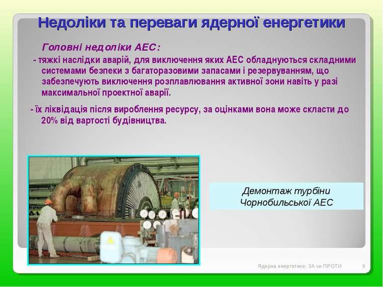 Недоліки та переваги ядерної енергетики Головні недоліки АЕС: - тяжкі наслідк...