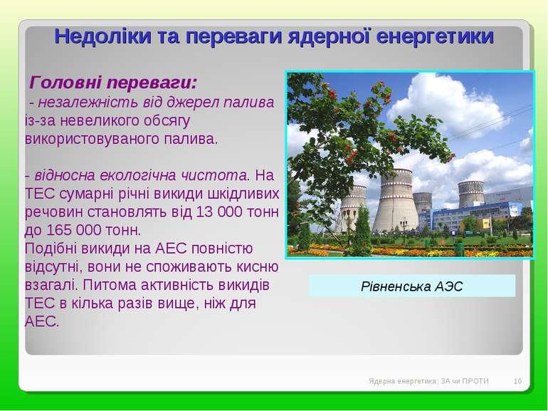 Недоліки та переваги ядерної енергетики Ядерна енергетика: ЗА чи ПРОТИ * Голо...