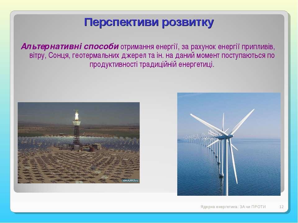 Перспективи розвитку Альтернативні способи отримання енергії, за рахунок енер...