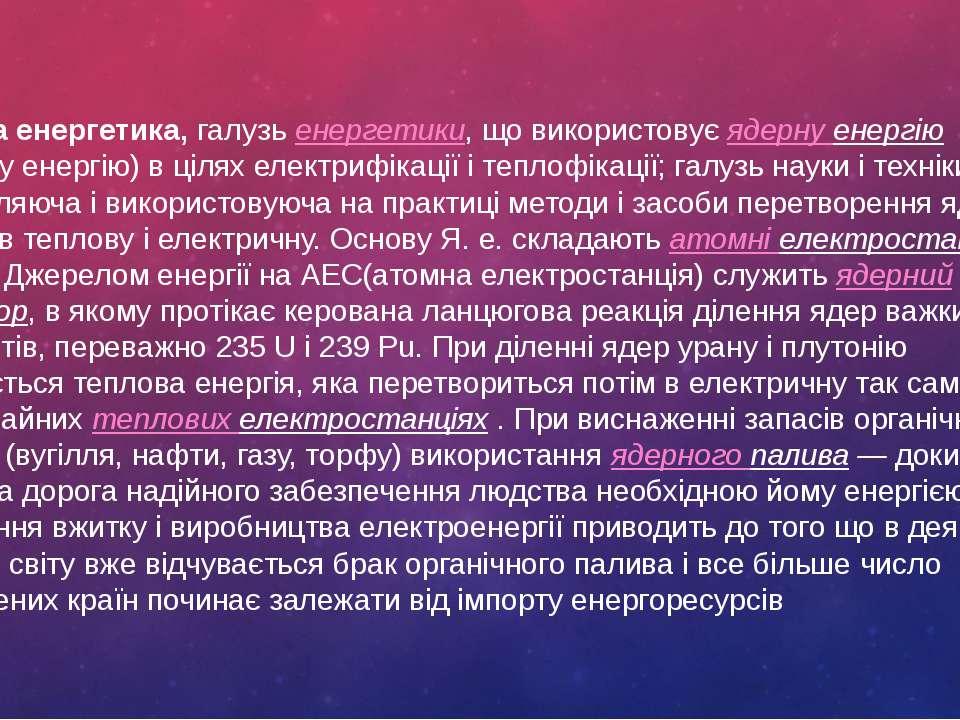 Ядерна енергетика,галузьенергетики, що використовуєядерну енергію(атомну ...