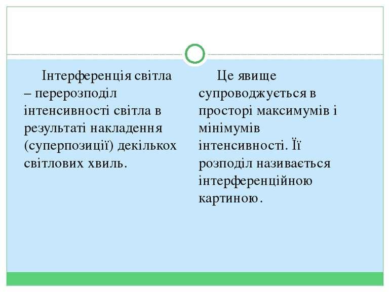 Інтерференція світла – перерозподіл інтенсивності світла в результаті накладе...
