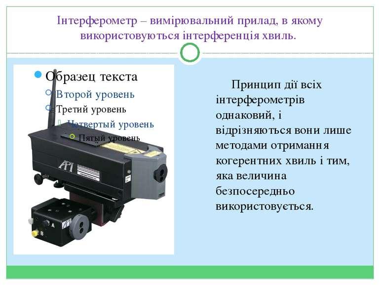Інтерферометр – вимірювальний прилад, в якому використовуються інтерференція ...