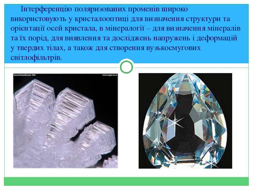 Інтерференцію поляризованих променів широко використовують у кристалооптиці д...