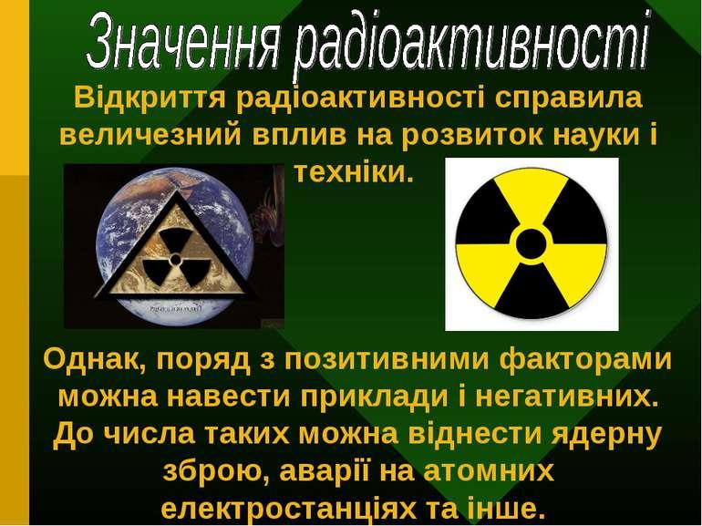 Відкриття радіоактивності справила величезний вплив на розвиток науки і техні...