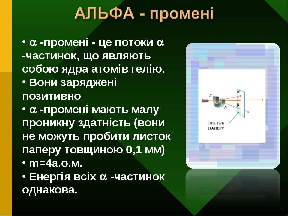 -промені - це потоки -частинок, що являють собою ядра атомів гелію. Вони заря...