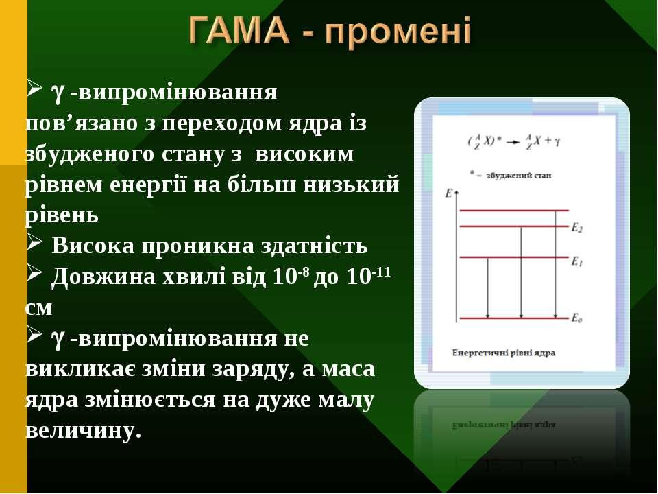 -випромінювання пов'язано з переходом ядра із збудженого стану з високим рівн...