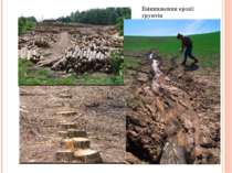Виникнення ерозії ґрунтів