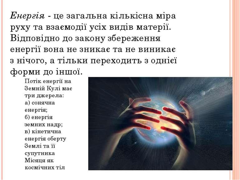 Енергія - це загальна кількісна міра руху та взаємодії усіх видів матерії. Ві...