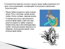 Парова турбіна складається з двох основних частин. Ротор з лопатками - рухома...