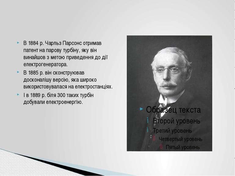 В 1884 р. Чарльз Парсонс отримав патент на парову турбіну, яку він винайшов з...