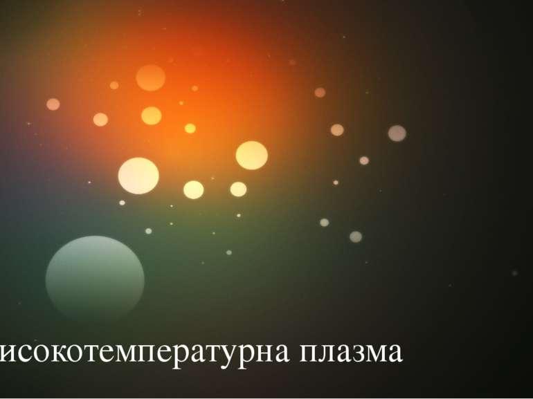 Високотемпературна плазма