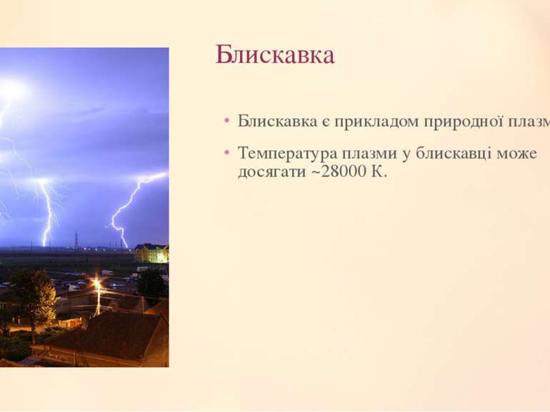 Блискавка Блискавка є прикладом природної плазми. Температура плазми у блиска...