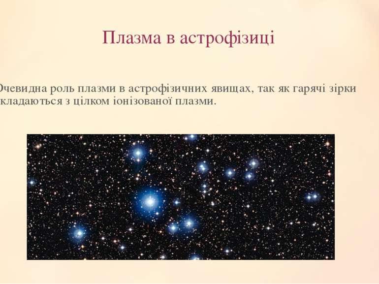 Плазма в астрофізиці Очевидна роль плазми в астрофізичних явищах, так як гаря...