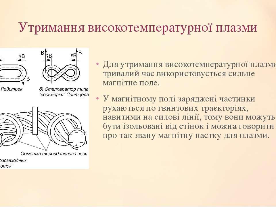 Утримання високотемпературної плазми Для утримання високотемпературної плазми...