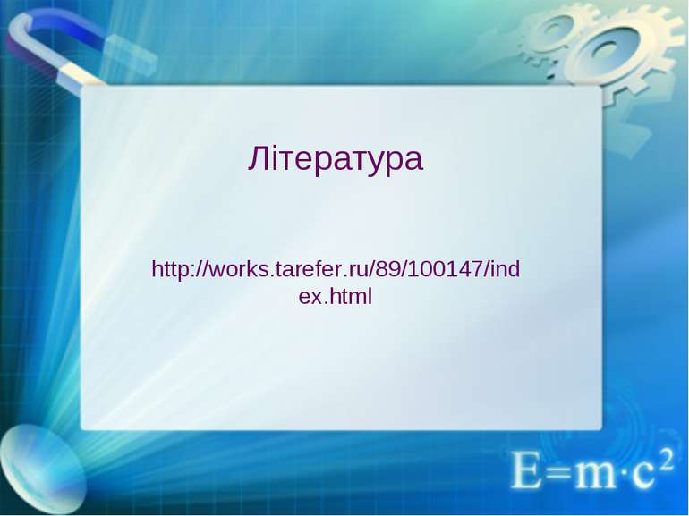 Література http://works.tarefer.ru/89/100147/index.html