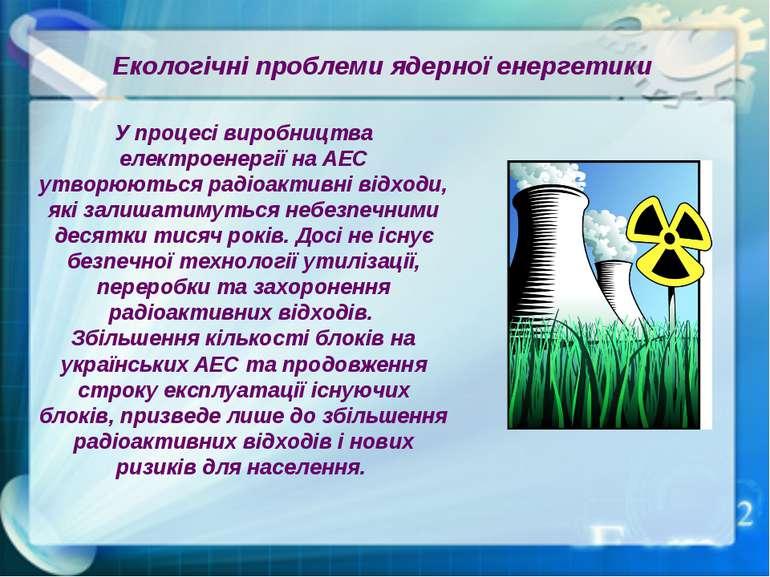 Екологічні проблеми ядерної енергетики У процесі виробництва електроенергії н...