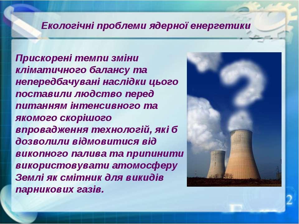 Прискорені темпи зміни кліматичного балансу та непередбачувані наслідки цього...