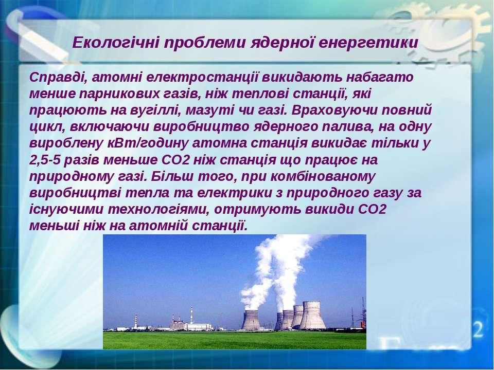 Справді, атомні електростанції викидають набагато менше парникових газів, ніж...