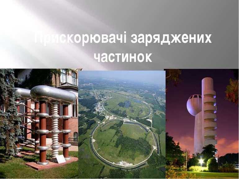 Прискорювачі заряджених частинок