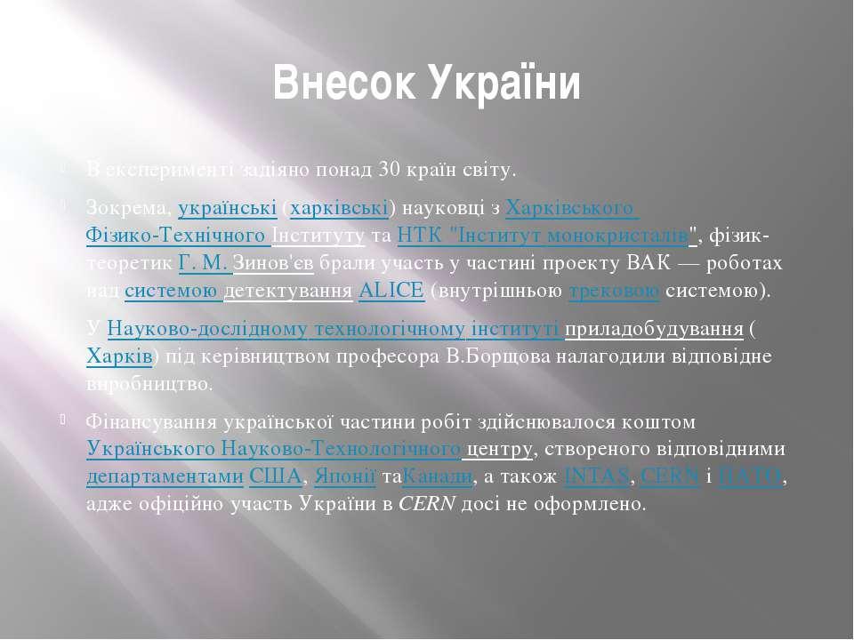 Внесок України В експерименті задіяно понад 30 країн світу. Зокрема,українсь...