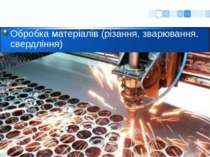 Обробка матеріалів (різання, зварювання, свердління)